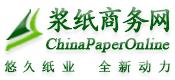 浆纸商务网